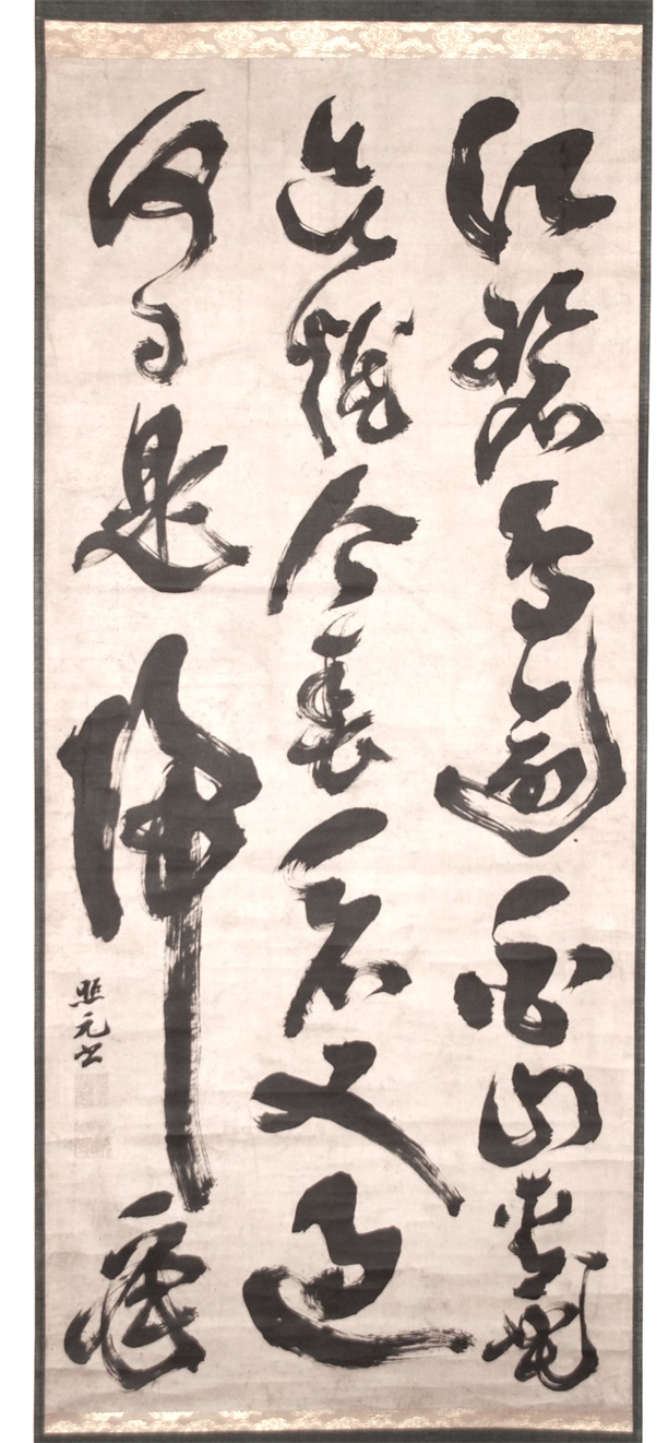 Clark Center Exhibition To Feature Japanese Calligraphy